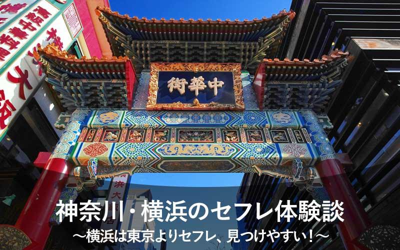 横浜は東京よりセフレ、見つけやすい!