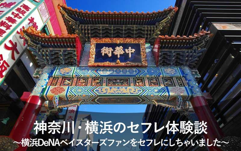 横浜DeNAベイスターズファンをセフレにしちゃいました