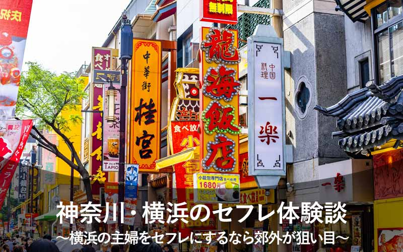 横浜の主婦をセフレにするなら郊外が狙い目