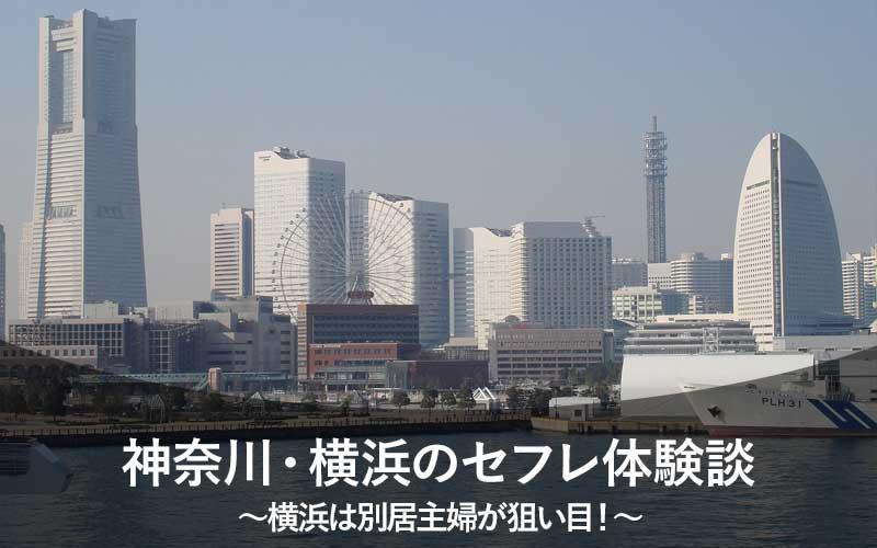 横浜は別居主婦が狙い目!